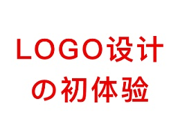 LOGO设计の初体验