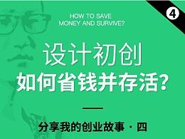 设计草根初创,如何有效省钱并存活?