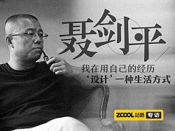 """聂剑平:我在用自己的经历 """"设计""""一种生活方式 by 设计师专访"""