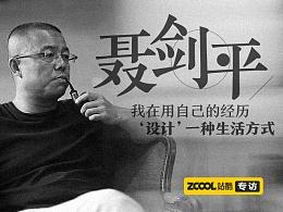 """聂剑平:我在用自己的经历 """"设计""""一种生活方式"""