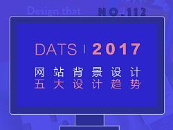 2017网站背景设计五大趋势! by DATS设计翻译组