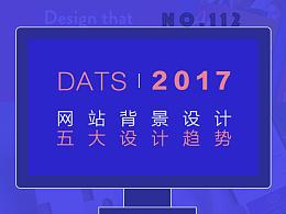 2017网站背景设计五大趋势!
