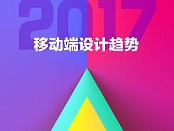 形式极简—移动端app的变化新趋势 by PX警长
