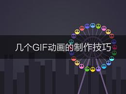 几个gif动画的制作技巧