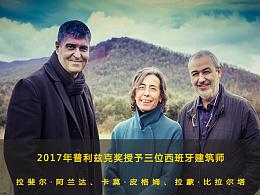 2017普利兹克奖:授予三位西班牙建筑师