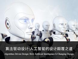 【译文】算法驱动设计:人工智能的设计颠覆之道