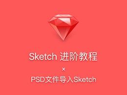 Sketch进阶教程:PSD文件导入Sketch