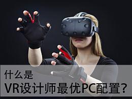 什么是VR设计师最优PC配置?