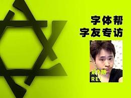 字体帮字友专访第9期—Rei