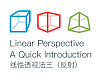 Linear Perspective A Quick Introduction 线性透视(三) by 张小碗儿