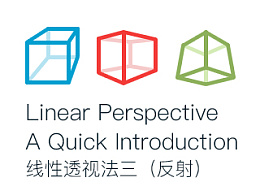 Linear Perspective A Quick Introduction 线性透视(三)