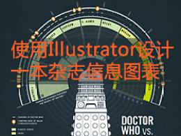 使用Illustrator设计一本杂志信息图表