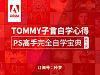 纯干货:PS高手完全自学宝典 by Tommy子言