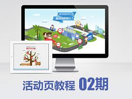 活动页设计教程(二)——电子商务真实案例分享