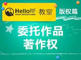 HelloRF教室——版权篇之委托作品著作权