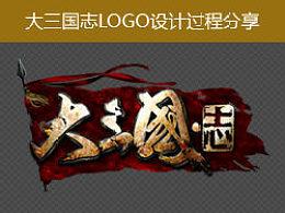 大三国志LOGO设计过程分享