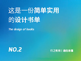 【书籍推荐】这是一份简单实用的设计书单-2