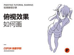 教你如何画好漫画教程15-俯视效果的研究-CGFUN漫画学院收集翻译