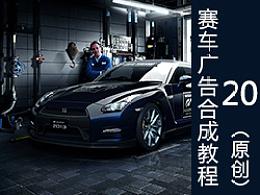 赛车广告海报合成教程-第二十弹