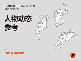 教你如何画好漫画教程77-人物动态参考