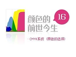 颜色的前世今生16·CMYK系统(原色的选择)