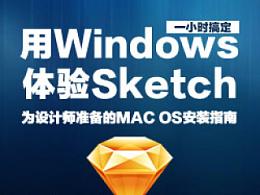 用windows体验sketch--为设计师准备的MAC OS安装指南