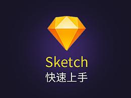【U点设计】1 sketch 新建页 自定义工具栏