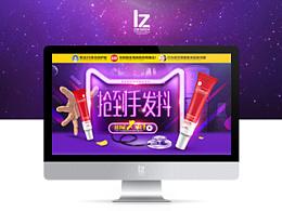 中国协和医学功效化妆品-天猫旗舰店淘抢购必抢活动全套促销设计页面