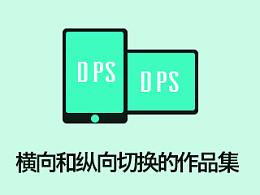【DPS】可以横向和纵向切换的作品集