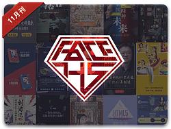 【FaceH5】H5广告11月刊—行业优秀H5案例盘点 by 秦鹏Levy