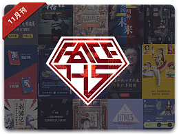 【FaceH5】11月刊—行业优秀H5案例盘点