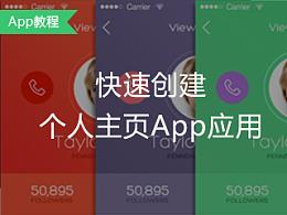 快速创建个人主页App应用