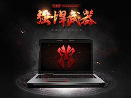 游戏笔记本电脑V540P-京东页面设计/电器数码科技类详情页描述页