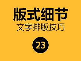 山岩ps方法技巧小讲堂——第二十三弹