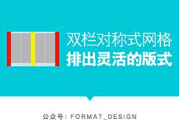 |版式设计|—双栏对称式网格也能排出灵活的版式