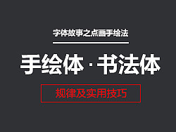 手绘体&书法体规律及实用技巧  by gllcqq