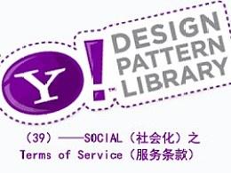 雅虎设计模式库解构(39)——社会化之TermsofService(服务条款)