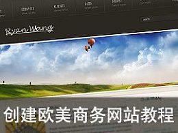 优秀网页教程(5)创建欧美商务网站(提供下载)
