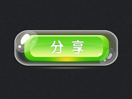 游戏分享按钮(教程)