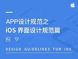 一款APP设计的从0到1之:iOS篇(精华版)