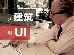 从建筑到UI——将F•L•赖特的理念带入UI设计中