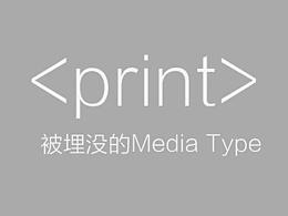 Print —— 被埋没的Media Type