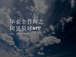 阿里星球APP产品分析——集创堂瓶子