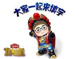四川卫视《我知道》第二季 系列海报设计