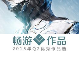 【畅游VC】2015年Q2季度优秀作品选