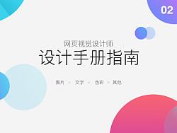 网页视觉设计师设计基本手册( 二 ) by isgn设计工作室