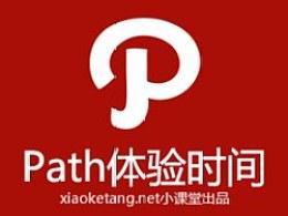 小课堂UI-Path体验时间