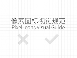 Pixel Icons Visual Guide/像素图标视觉指导(M.A.Kather .)自译