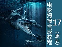侏罗纪世界海报合成教程-第十七弹(原创)