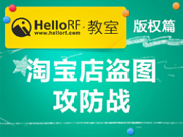 HelloRF教室——版权篇之淘宝店盗图攻防战